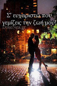 I wanna dance like this! Romance, Dance Like This, Nostalgia, Kiss Pictures, Romantic Evening, When It Rains, Foto Art, Romantic Couples, Sweet Couples