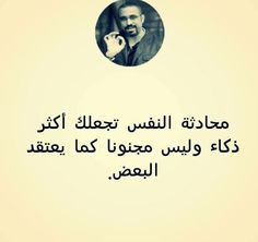 Arabic Words, Arabic Quotes, Cool Words, Wise Words, Beautiful Words, Like Me, My Life, Life Quotes, Facts