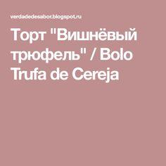 """Торт """"Вишнёвый трюфель"""" / Bolo Trufa de Cereja"""