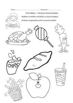 dreamskindergarten Το νηπιαγωγείο που ονειρεύομαι !: Φύλλα εργασίας για τη διατροφή Environmental Education, Kids Education, Special Education, English Units, Writing Worksheets, Book Activities, Kids And Parenting, Kindergarten, Preschool