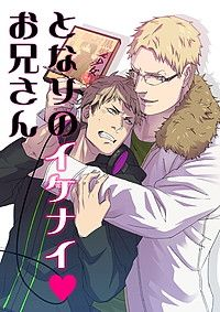 Attack on Titan, Jean x Reiner Yaoi