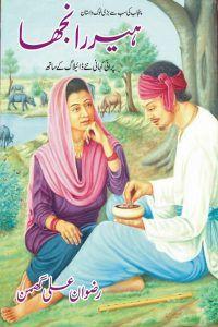 heer ranjha book pdf download