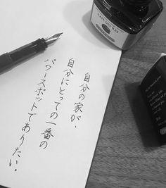 パワースポット巡り、好きです。 ・ でもやっぱり、自分のおうちが一番のパワースポットでありたいし、旦那さんにとってもそうであってほしいと思うのです。 #掃除しよ #と思うのに #腰が重い #ぐあああ #書 #書道 #硬筆 #万年筆 #カクノ #エルバン #cafedesiles #白黒 #モノトーン #手書き #手書きツイート #手書きpost #手書きツイートしてる人と繋がりたい #美文字 #美文字になりたい #calligraphy #japanesecalligraphy Japanese Handwriting, Special Words, Powerful Words, Famous Quotes, Cool Words, Quotations, Inspirational Quotes, Wisdom, Messages