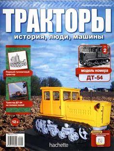 Тракторы: история, люди, машины № 2 (2015) ДТ-54