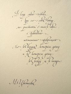 юлия харина - М. Цветаева Gothic Lettering, Hand Lettering Alphabet, Calligraphy Letters, Tattoo Fonts Cursive, Cursive Handwriting, Penmanship, Creative Lettering, Music Tattoos, Letter Wall