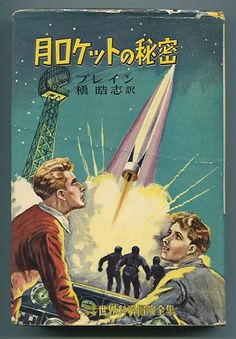 Komatsuzaki Shigeru : The Rocket's Shadow by John Blaine / Kodansha, 1957