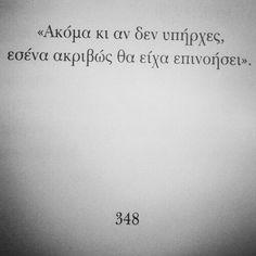 Ακόμα κι αν δεν υπήρχες, εσένα ακριβώς θα είχα επινοήσει <3 Movie Quotes, Life Quotes, Feeling Loved Quotes, Saving Quotes, Smart Quotes, Greek Words, Tumblr Quotes, Words Worth, Greek Quotes