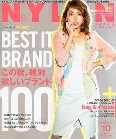 NYLON JAPAN (ナイロンジャパン) 2013年 10月号 [雑誌]