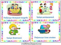 Αποτέλεσμα εικόνας για νυχτα μερα Class Rules, School Bulletin Boards, Going Back To School, Letting Go, Vocabulary, Kindergarten, Organization, Comics, Children