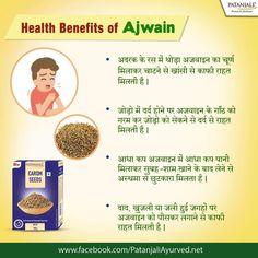 Health Benefits of Ajwain ✅खांसी में काफी राहत मिलती है। ✅अजवाइन में पानी मिलाकर सुबह-शाम खाने के बाद लेने से अस्थमा में लाभ होता है। ✅दाद, खुजली या जली हुई जगहों पर अजवाइन को पीस कर लगाने से काफी राहत मिलती है। #PatanjaliProducts #Ajwain #HealthBenefits . . . . . #healthyfood #healthylifestyle #food #healthy #fitness #healthyeating #ayurveda #ayurvedalifestyle #ayurvedicmedicine #ayurvedalife #health #ayurvedaeveryday #natural - Patanjali Products  IMAGES, GIF, ANIMATED GIF, WALLPAPER, STICKER FOR WHATSAPP & FACEBOOK