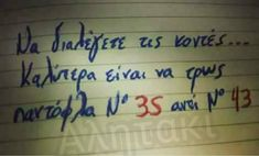 Funny Greek, Greek Quotes, Yolo, Math Equations, Humor, Humour, Funny Photos, Funny Humor, Comedy