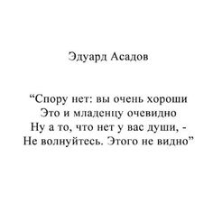 Одноклассники Poem Quotes, Wise Quotes, Words Quotes, Motivational Quotes, Sayings, The Words, Sad Love Quotes, Love Poems, Favorite Book Quotes