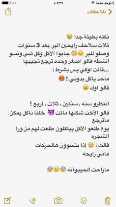 نكتة بطيئة جدا Funny Mom Jokes, Funny Picture Jokes, Funny Reaction Pictures, Crazy Funny Memes, Good Jokes, Funny Facts, Mom Humor, Arabic Memes, Arabic Funny