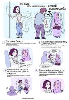 4 способа справиться с атакой исламофоба