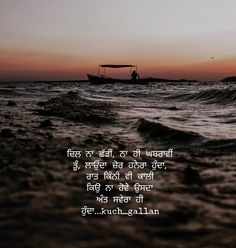 Strong Mind Quotes, Good Thoughts Quotes, Attitude Quotes For Girls, Gurbani Quotes, Mood Quotes, True Quotes, Poetry Quotes, Angry Love Quotes, Love Quotes For Him