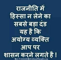 Election Slogans in Hindi | Quotes For Elections, Votes, Sayings, Thoughts