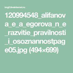120994548_alifanova_e_a_egorova_n_e_razvitie_pravilnosti_i_osoznannostpage05.jpg (494×699)