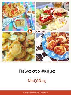 E Magazine, Greece, Mexican, Breakfast, Ethnic Recipes, Blog, Greece Country, Morning Coffee, Blogging