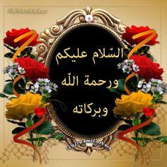 Quran Quotes Inspirational, Islamic Love Quotes, Muslim Quotes, Good Morning Messages, Good Morning Images, Morning Quotes, Salam Image, Mirror Work Lehenga, Dua In Urdu