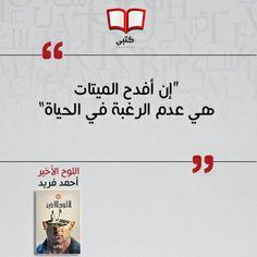 من رواية|اللوح الأخير|أحمد فريد اللوح الأخير الآن على #كتبي http://j.mp/NLWhnE