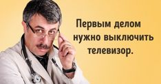 Доктор Комаровский рассказал, как нивкоем случае нельзя лечить кашель