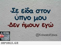 αστειες εικονες με ατακες Best Quotes, Funny Quotes, Greek Quotes, True Stories, Just In Case, Jokes, Wisdom, Sayings, Lost