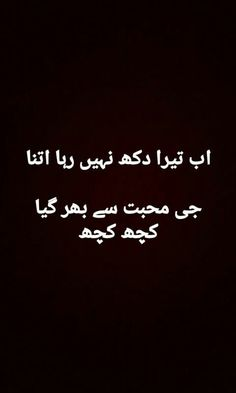 Urdu Thoughts, Deep Thoughts, Urdu Quotes, Islamic Quotes, Qoutes, Deep Words, True Words, Dont Hurt Me, Heart Touching Shayari