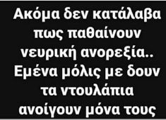Funny Greek, Funny Vines, True Words, Funny Photos, Haha, Humor, Photo And Video, Sayings, Memes
