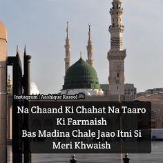 Muslim Love Quotes, Beautiful Islamic Quotes, Quran Quotes Love, Ali Quotes, Religious Quotes, Urdu Quotes Islamic, Islamic Phrases, Islamic Inspirational Quotes, Hindi Quotes