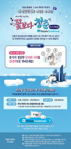 tvN [꽃보다 청춘 in 아이슬란드] 강제휴가 이벤트