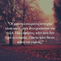 Panta kati th s kanei na gurnas. Favorite Quotes, Best Quotes, Love Quotes, Inspirational Quotes, Silent Treatment Quotes, Life In Greek, Something To Remember, Greek Quotes, Greek Sayings