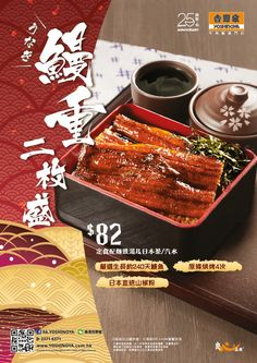 Food Poster Design, Menu Design, Food Design, Banner Design, Yo Sushi, Advert Design, Japanese Menu, Menu Flyer, Page Layout Design