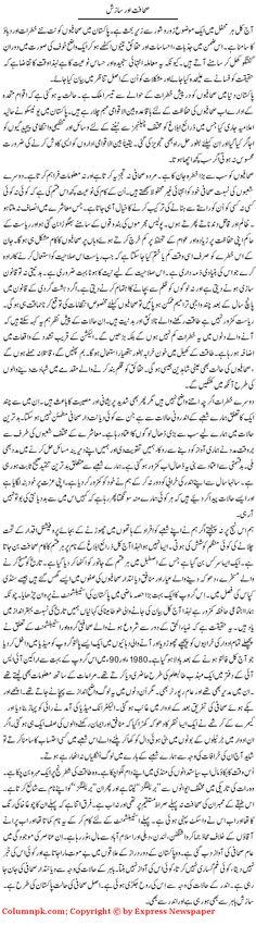 Sahafat Aur Sazish by Talat Hussain