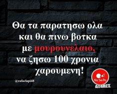 Greek Quotes, True Words, Sarcasm, Favorite Quotes, Funny Quotes, Jokes, Lol, Letters, Sayings