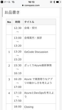 #Azure  2017@Kansai