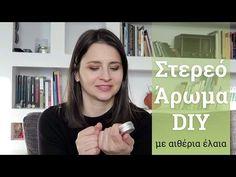 Στερεό Άρωμα με Αιθέρια Έλαια | Βίντεο - Amamelis