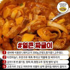 Korean Food, Yolo, Easy Meals, Chicken, Baking, Tips, Recipes, House, Korean Cuisine