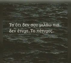 greek, quotes, and greek quotes εικόνα Small Quotes, Unique Quotes, Greek Quotes, Inspirational Quotes, Text Quotes, Sarcastic Quotes, Words Quotes, Funny Quotes, Sayings