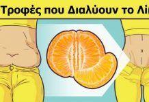 25 Τροφές-Λιποδιαλύτες, που Μπορείτε να Τρώτε Όσο Θέλετε και να Καίτε Λίπος