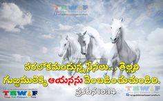 Revelation 19:14 Bible Quotes Images, Bible Qoutes, Revelation 19, Good Morning Images, Telugu, Jesus Christ, Facts, Peace, Movie Posters