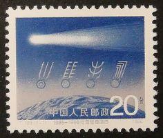 Halley comet -China -Space -12048 Framed Postage Stamp Art