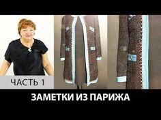 Заметки из Парижа Длинный женский жакет украшенный тесьмой из цепочки с протянутой лентой - YouTube