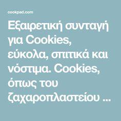 Εξαιρετική συνταγή για Cookies, εύκολα, σπιτικά και νόστιμα. Cookies, όπως του ζαχαροπλαστείου και ακόμα πιο ωραία. Για τα πρωινά σας, για τους καλεσμένους σας και ενα σνακ για τα παιδιά στο σχολείο. Λίγα μυστικά ακόμα Θα βγούν περίπου 35 με 40 κομμάτια. Για να κάνετε τα σοκολατένια cookies, απλά θα βάλετε στην αρχική ζύμη και τριμμένη κουβερτούρα.