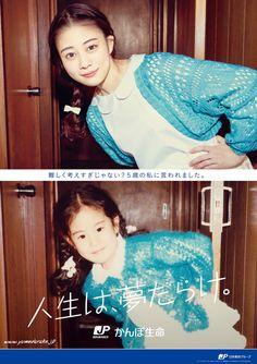 かんぽ生命保険は、女優の高畑充希さんを起用したテレビCM「人生は、夢だらけ。」シリーズの第三弾として、「子どもたちが見ているこの国の未来」篇を3月1日から放映開始した。