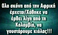 Φωτογραφία του Frixos ToAtomo. Funny Greek Quotes, Ancient Memes, Motivational Quotes, Inspirational Quotes, Smart Quotes, Text Quotes, Have A Laugh, True Words, Just For Laughs