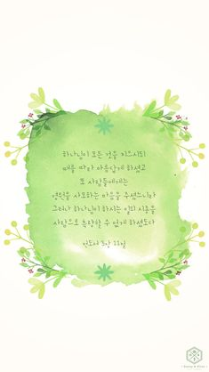 Bible Words, Bible Quotes, Bible Verses, Korean Quotes, My Jesus, Word Of God, It Hurts, Poetry, Faith