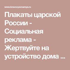 Плакаты царской России    - Социальная реклама -   Жертвуйте на устройство дома для увечных воинов