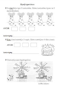 Multiplication, Speech Therapy, Second Grade, Mathematics, Worksheets, Coloring Pages, Language, Teacher, Study