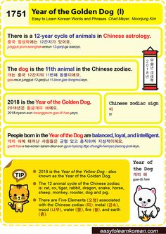 1751 Year of the Golden Dog (I)