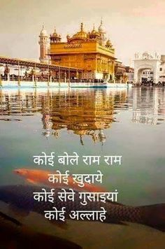 Sufi Quotes, Hindi Quotes, Qoutes, Guru Tegh Bahadur, Golden Temple Amritsar, Shri Guru Granth Sahib, Nanak Dev Ji, Religious Photos, Religion